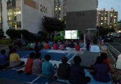 한 여름밤의 야외영화상영