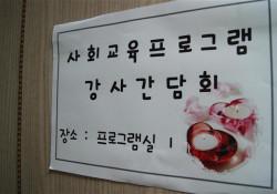 사회교육프로그램_강사간담회(7.28)