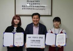 MBC 무한도전 장학금 전달식 진행