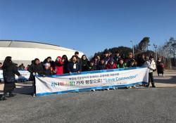 평창동계올림픽 문화향유지원사업 『해피투게더』