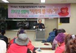(재)넥센월석문화재단이 지원하는 2017년 사랑의 쌀 나눔행사