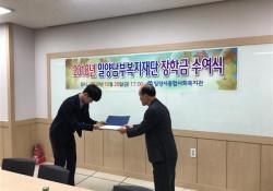 2018년 밀양남부복지재단 장학금 전달식 실시