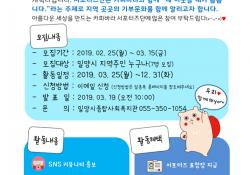 [모집] 기부문화확산캠페인 카피바라 서포터즈 모집