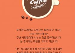 커피 한 잔에 담긴 마음
