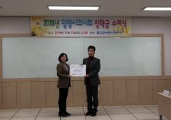 2019년 2차 밀양시의사회장학금 수여식